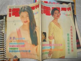 广东电视周刊 346期