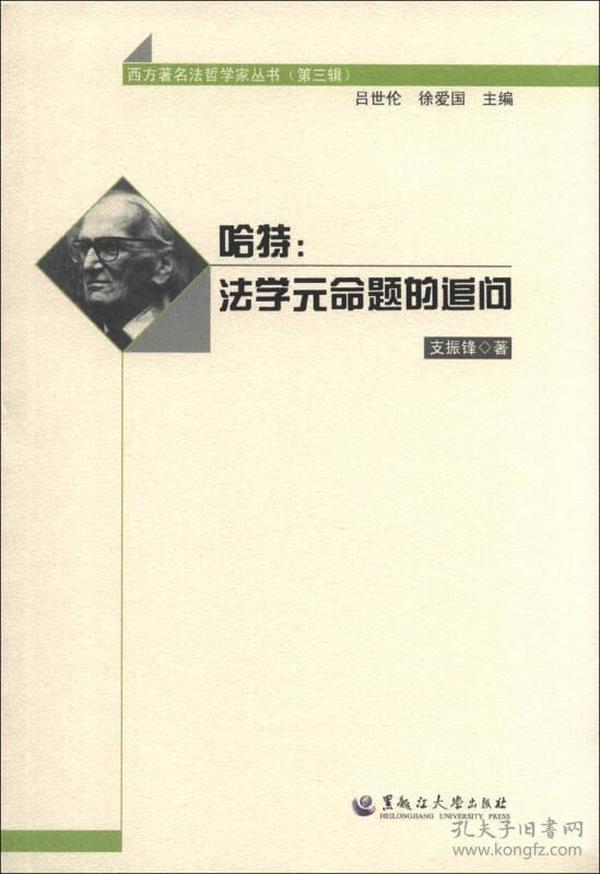 西方著名法哲学家丛书(第三辑)哈特:法学元命题的追问