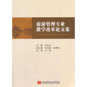 旅游管理专业教学改革论文集