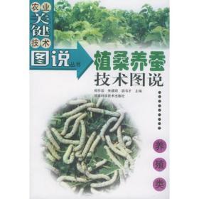 植柔养蚕技术图说——农业关键技术图说丛书·养殖类