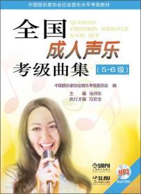现货全国声乐考级曲集(5-6级)(附MP3光盘) 中国音乐家协会音乐考