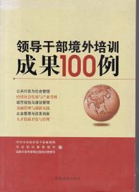 领导干部境外培训成果100例
