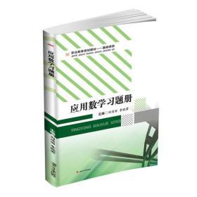 应用数学习题册 刘清丽 西南交通大学出版社9787564352806