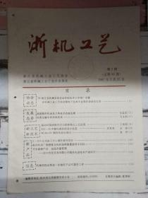 《浙机工艺 1997第2期》我国数控机床及刀具技术的新发展、农用运输车的市场发展.....