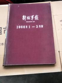 解放军报1966年,月份1.2.3.4.5.6.10.11.12月合售,精装本,有缺页,合订本 共9个月(其中部分缺少几期)