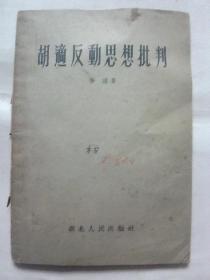 胡适反动思想批判(李达著1955年版)