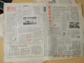 家庭保健报1986.10.6共四版