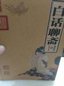 《白话聊斋》一册
