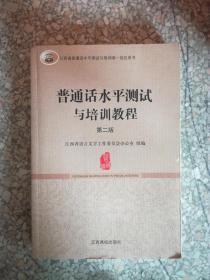 二手正版普通话水平测试与培训教程第二版第2版江西高校出版社9787549324804