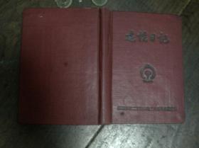 50年代笔记本 建设日记
