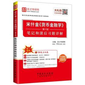 圣才教育:米什金《货币金融学》(第9版)笔记和课后习题详解
