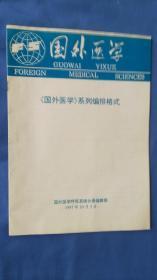 《国外医学》系列编排格式