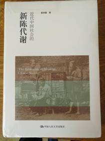 近代中国社会的新陈代谢(全新塑封精装本)