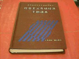 社会主义市场经济干部读本(走向社会主义市场经济丛书)