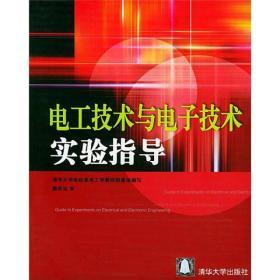 电工技术与电子技术实验指导
