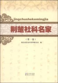 荆楚社科名家(第一卷)
