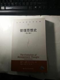 管理思想史 (第六版)