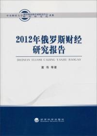 2012年俄罗斯财经研究报告
