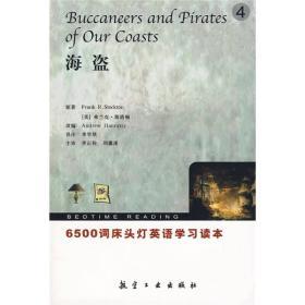 6500词床头灯英语学习读本:海盗(英汉对照)