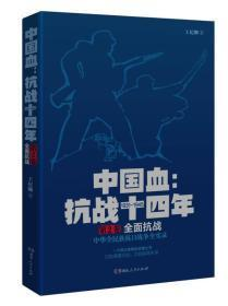 中国血:抗战十四年 (2—4,3册合售)全面抗战  相持阶段 战略反攻