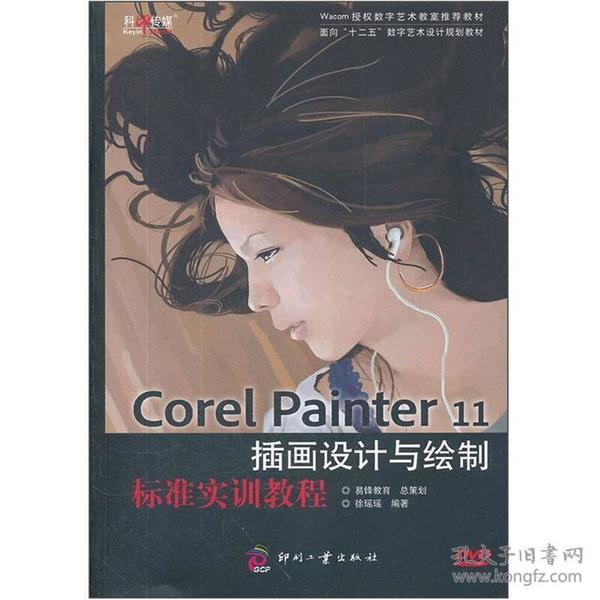 Corel Painter 11插画设计与绘制标准实训教程