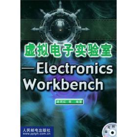 虚拟电子实验室:Electronics Workb