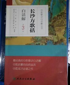 中医歌诀白话解丛书·长沙方歌括白话解(第3版)