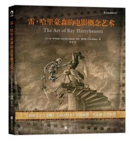 雷·哈里豪森的电影概念艺术