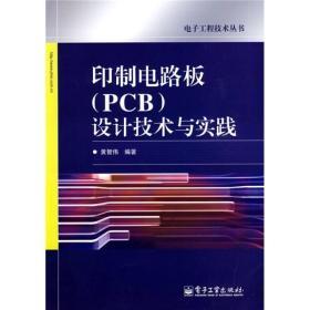 印制电路板(PCB)设计技术与实践