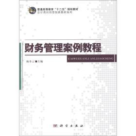 """普通高等教育""""十二五""""规划教材·会计类应用型创新教材系列:财务管理案例教程"""