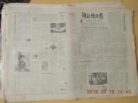 湖北科技报1986.10.7共四版