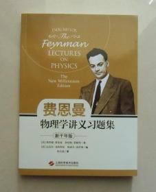 【正版】费恩曼物理学讲义习题集:新千年版 3卷配套习题首次结集