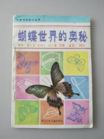 科学与自然小丛书:蝴蝶世界的奥秘