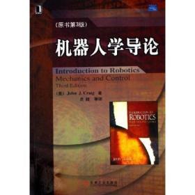 二手机器人学导论原书第3版克来格CraigJ.J 贠超  二手机械工业