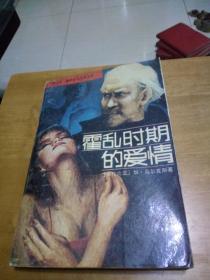 霍乱时期的爱情   (黑龙江1版2印)