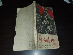 狂飙曲 文革诗集反应武汉武 斗 事  件