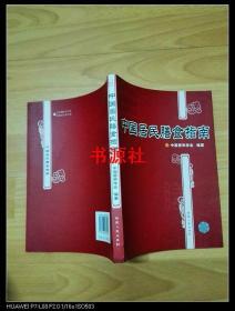 中国居民膳食指南(2008)