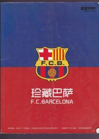 足球俱乐部增刊(珍藏巴萨)【无海报和光盘 】