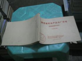 贵州省机电产品出厂价格 《标准紧固件部分》《 试用价格》 货号8-7