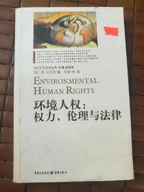 环境人权:权力、伦理与法律