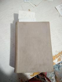 俄汉机械工业字典 扉页缺一角首页有字(一版一印)