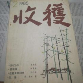收获1985/2