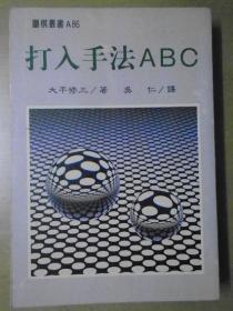 【中文原版围棋书】打入手法ABC(大平修三九段著,竖版)