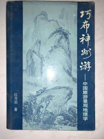 Z61  巧布神州游 中国旅游景观地理学
