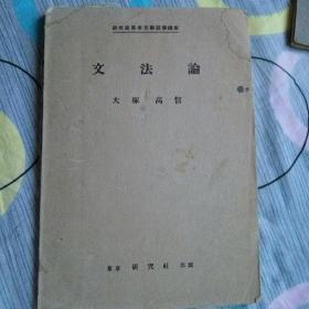 文法论(昭和十五年)