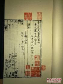 《宋刊王右丞文集》,據靜嘉堂藏《宋刊王右丞文集》線裝複製本影印,一函二厚冊,玉扣紙雙色膠印。
