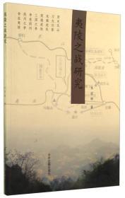 夷陵之战研究