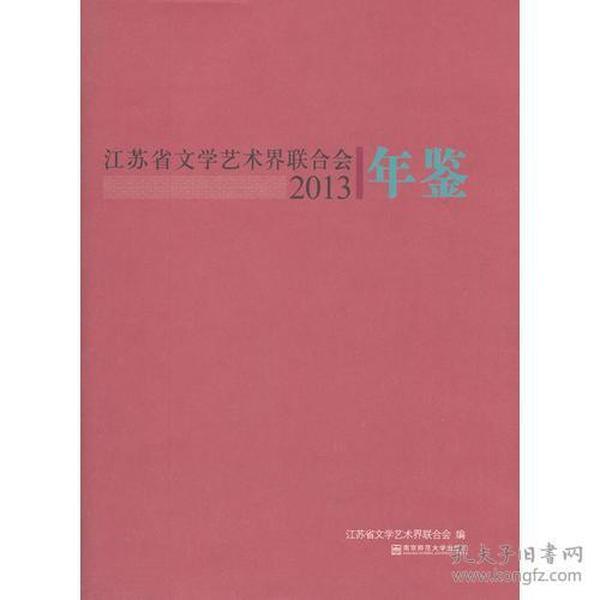 江苏省文学艺术界联合会年鉴2013
