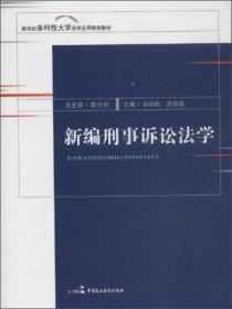 9787516204207-ry-新编刑事诉讼法学