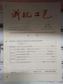 《浙机工艺 1997第3期》切削加工及其刀具技术的新发展、直拉式连续电镀工艺探索.....